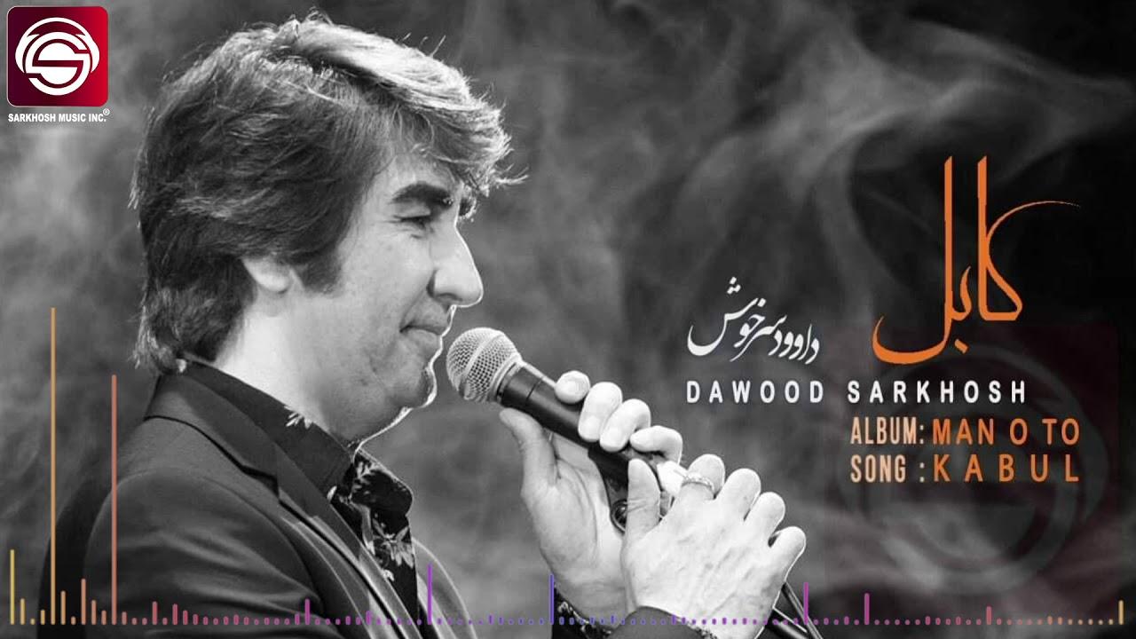 Kabul- Dawood Sarkhosh  2019 کابل - داوود سرخوش