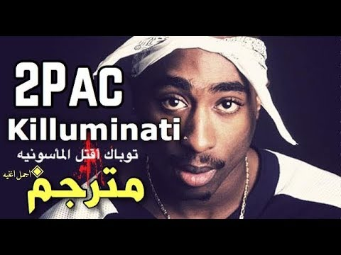 2pac killuminati �� ���� ���� ��� ��� youtube