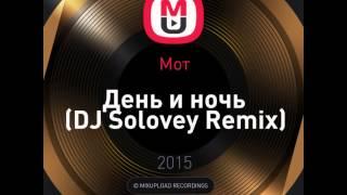 Mixupload Presents: Мот - День и ночь (DJ Solovey Remix)
