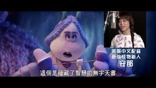 【小腳怪】全新中文官方預告,9月28日(週五) 教師節中英文版同步上映