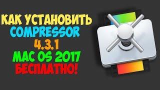 Как установить Compressor mac os / How to install Compressor for mac os