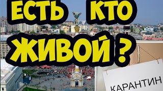 Карантин и Киев/Работают ли рестораны/Есть кто живой?