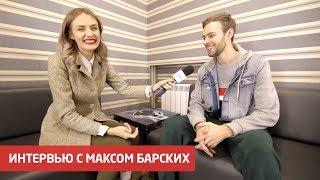 Макс Барских / Интервью после концерта в СПБ