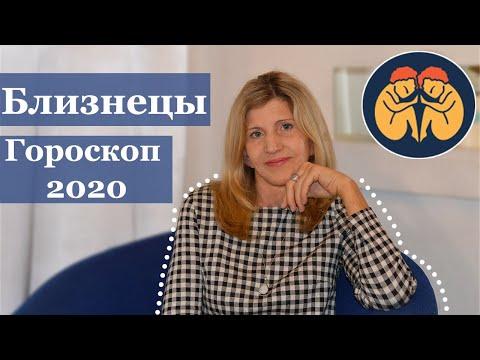Астрологический гороскоп на 2020 год для знака Близнецы от ведического астролога