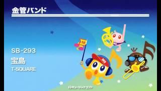 《金管バンド》宝島/T-SQUARE thumbnail