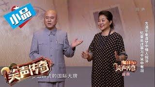 《笑声传奇》第12期相声《旧生活 新生活》:方清平重逢梦中情人倪萍 忆童年往事万千笑中有泪【东方卫视官方高清】