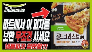 [신제품리뷰] 마트에서 이 피자를 보면 무조건 사세요!…