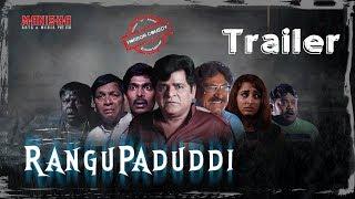 Rangupaduddi Official Trailer | Ali | Raghu Babu | Dhanraj | Apparao | Heena | Suman Setty | Seshu |