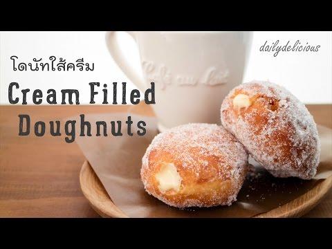 Cream filled doughnuts, โดนัทใส้ครีม
