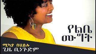 Mikaya Behailu - Yelibe Mugit (Ethiopian Music)