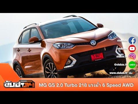 ทดสอบ MG GS 2.0Turbo 218 แรงม้า 6 Speed AWD_ by ขับซ่า34 #ทีมขับซ่า