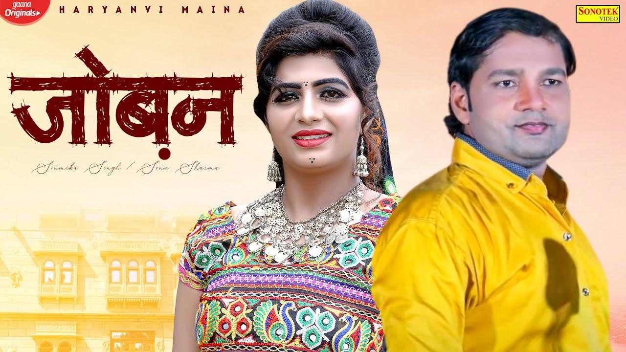 SONIKA SINGH :- Joban | Sonu Sharma Jalalpuriya | New Haryanvi Songs Haryanvai 2021 | Sonotek