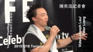 香港,歌手,陳奕迅,多倫多,記者會, 20151218