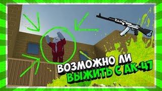 ВОЗМОЖНО ЛИ ВЫЖИТЬ С AK-47 В БЛОК СТРАЙКЕ/BLOCK STRIKE (ЗОМБИ ВЫЖИВАНИЕ) #2