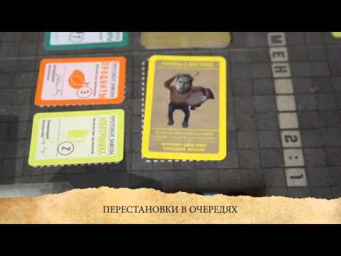 Настольная игра Очередь: правила