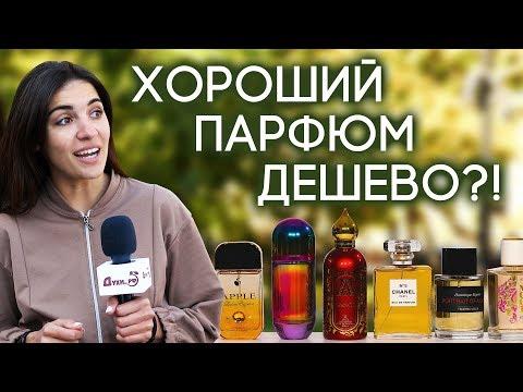 Хороший парфюм стоит дорого, а дешевые ароматы - не комильфо. Так ли это? Ломаем стереотипы!