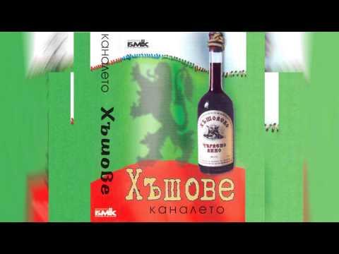 Слави Трифонов и Ку-Ку Бенд - Комбайнеро - Интелигентска (Хъшове - 1996)