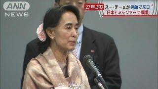 スー・チー氏来日「日本とミャンマーに感謝」(13/04/13) スーチー 検索動画 15