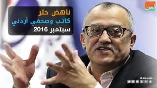 بالفيديو: شخصيات ثقافية وكتّاب أسدلت الستار على مسيرتهم في 2016