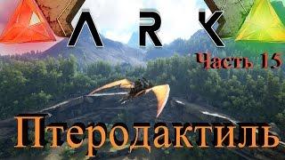 ARK: Survival Evolved - Приручение птеродактиля