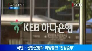하나·외환 합친 '메가뱅크' KEB하나은행 출범