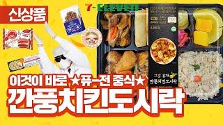 깐풍 치킨에 고흥 유자가 스르륵..srrr | 세븐일레…