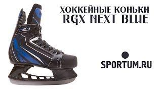 Хоккейные коньки RGX NEXT Blue