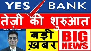 YES BANK SHARE LATEST NEWS | बड़ी ख़बर तेज़ी की शुरुआत | YES BANK SHARE PRICE TARGET ANALYISIS REVIEW