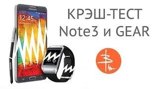 Краш-тест Samsung Galaxy Note3 и Gear