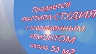 ПРОДАНО!!! Купить квартиру Харьков. Продажа квартир в Харькове(, 2016-07-20T18:49:49.000Z)