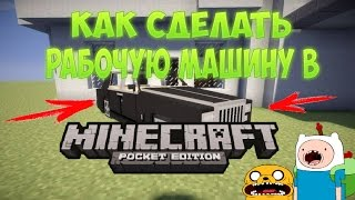 Как сделать рабочую машину в MInecraft PE 0.15.0 Без модов(Канал Finn GG : https://www.youtube.com/channel/UC4m2QA5XP4siNCvbqkkQzlA • Я VK: http://vk.com/frostdogvk • Мой instagram ..., 2016-06-13T19:02:25.000Z)