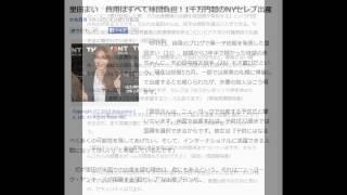 里田まい 費用はすべて球団負担!1千万円超のNYセレブ出産 女性自身 9月...