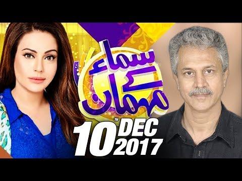 Samaa Kay Mehmaan | SAMAA TV  | 10 Dec 2017