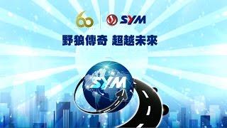 SYM 60週年祝福影片