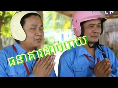Khmer Funny Video-ធនាគារដាច់បាយ😁😁😂😁😁😃