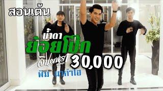 สอนเต้น-น้ำตาย้อยโป๊ก-จินตหรา-พูนลาภ-jintara-poonlarp