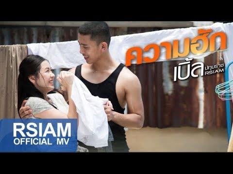 ความฮัก : เบิ้ล ปทุมราช Rsiam [Official MV] - วันที่ 08 May 2019