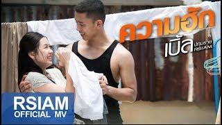 ความฮัก-เบิ้ล-ปทุมราช-rsiam-official-mv