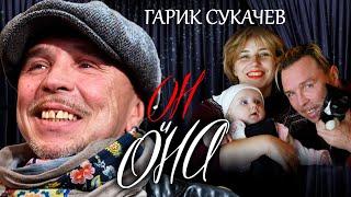 Гарик Сукачев. Он и Она  @Центральное Телевидение