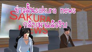 ข่าวสั้นsakura newsกลับมาแล้ว/sakura school simulator/lovely sakura/by แตงกวา