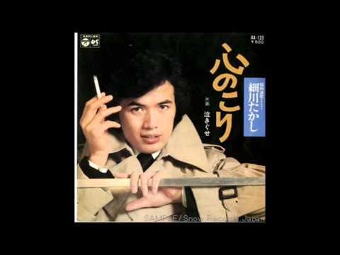 Hosokawa Takashi - Kokoro Nokori 心のこり - [ kara by LG ]