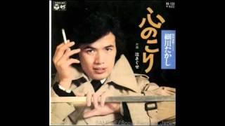 Hosokawa Takashi Kokoro Nokori 心のこり kara by LG