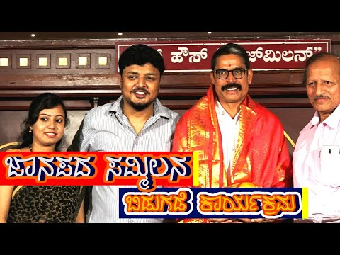 Lahari Music Velu in Jaanapada Sammilana Album Songs Release| T Series |Album Release |Yash Gowda