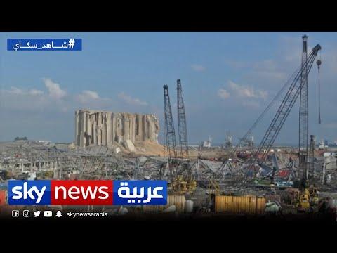 ما هو مصير الاقتصاد اللبناني بعد انفجار مرفأ بيروت ؟  - نشر قبل 16 ساعة