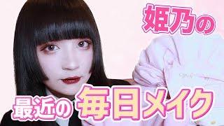 【2019】最近の毎日メイク 姫乃ver. 姫神ゆり 動画 22