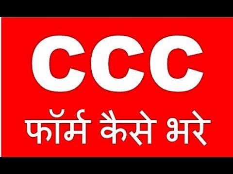 How to Apply CCC Form Online( सीसीसी फॉर्म कैसे ...