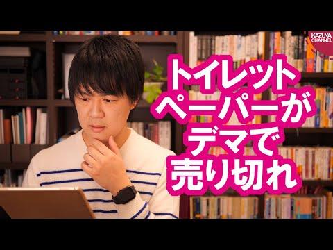 2020/02/28 デマが発端となり、日本中でトイレットペーパーの買い占めが発生中…