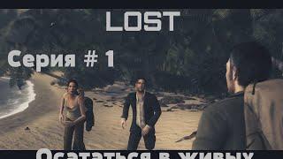 Прохождение| LOST | Остаться в Живых |  # 1