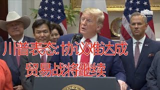 美国总统川普最新表态:部分协议不可能!贸易谈判或将无功而返 贸易战或将继续!