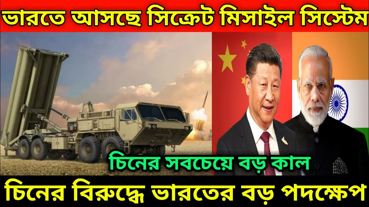 Secret Missile Defense System Will Come In India || Is USA Give India THAAD System to Counter china